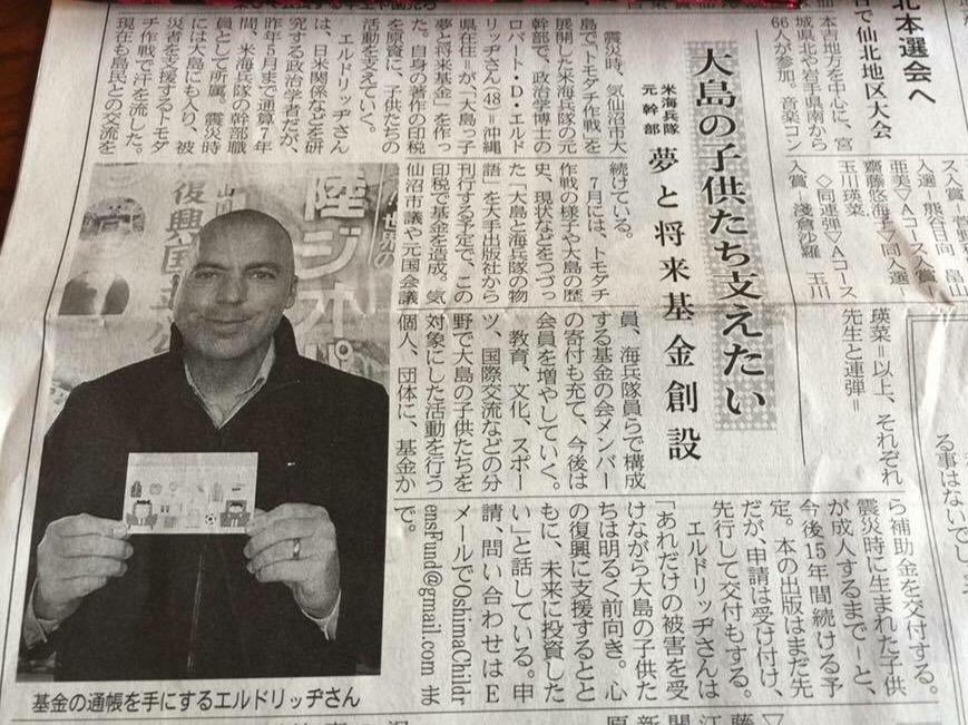 「三陸新報」2016年3月16日